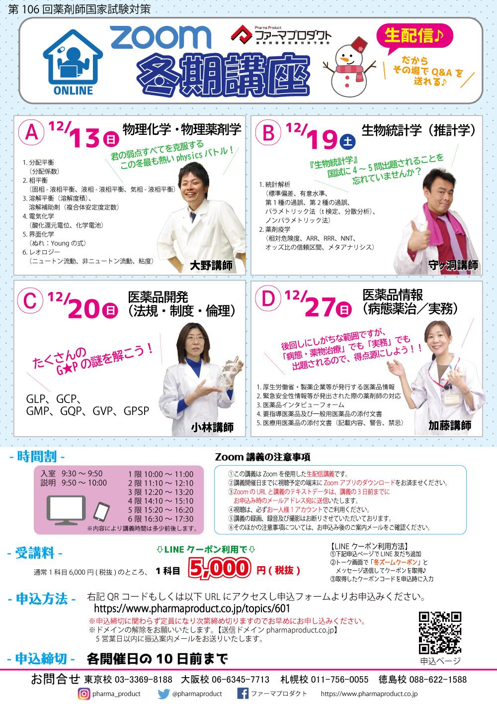 時間割 薬剤師 国家 試験